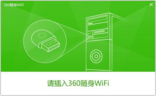 360随身wifi驱动 V5.3.0.4080 安装版