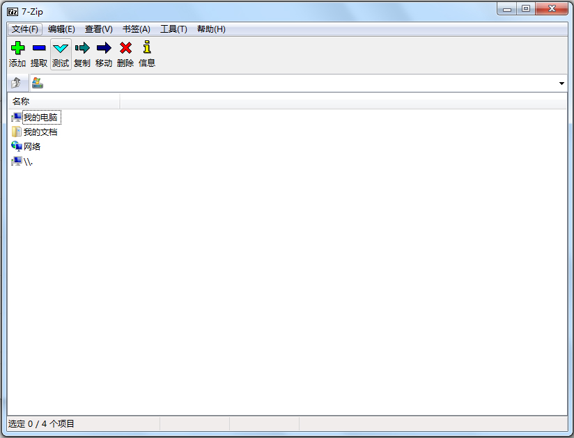 7-Zip(压缩软件) V19 中文版