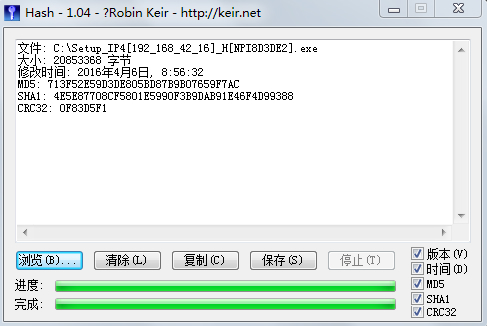 MD5校验工具 1.0.4中文版
