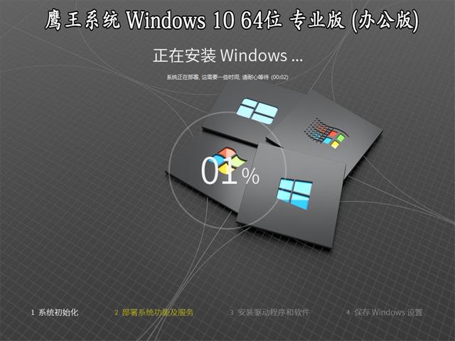 【技术员系统】 Windows 10 64位 20H2 专业版(办公版)