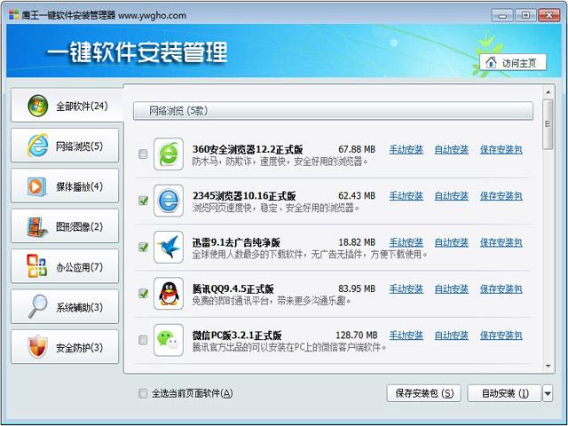 鹰王软件安装管理器 V21.3 最新官方正式版