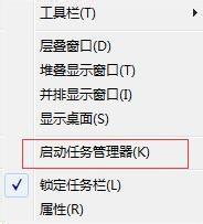 Win7任务管理器进程页列找不到相关进程PID号怎么办