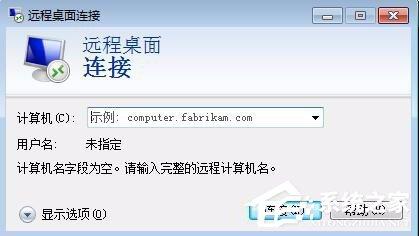 Win7删除远程桌面连接IP记录与连接信息的具体操作教程