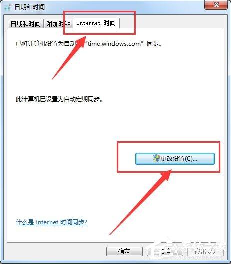 Win7系统提示您的连接不是私密连接的具体解决方法
