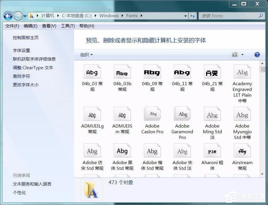 Win7无法安装字体怎么办?Win7无法安装字体的解决方法