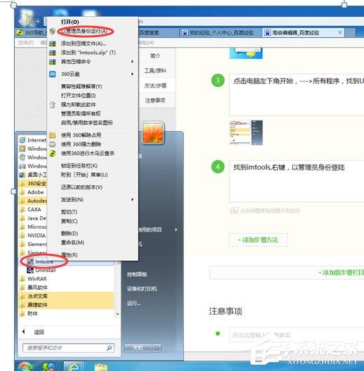 Win7系统ug10.0安装成功但无法启动的具体解决方法