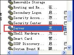 WinXP试图共享时出现错误 没有启动服务器服务的解决方法