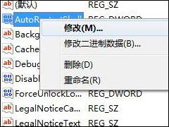 Win7资源管理器崩溃总是重启的具体解决方法