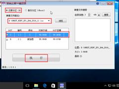 系统之家一键还原工具图文教程:支持gpt分区安装Win7(附视频)
